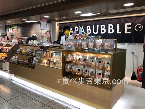 パパブブレ 京王百貨店新宿店 のれん街