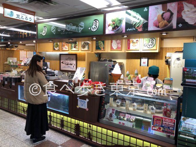 メトロ食堂街にある店、豆とろう