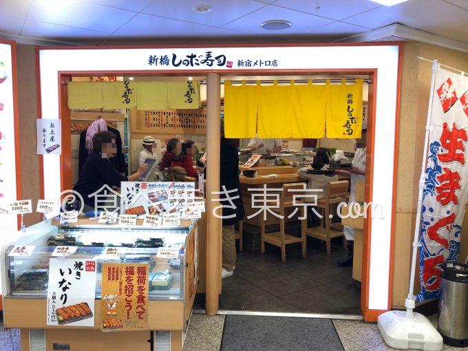 メトロ食堂街にある店、新橋しのだ寿司