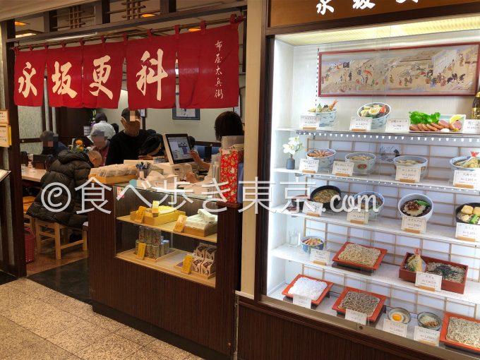 メトロ食堂街にある店、永坂更科布屋太兵衛(日本そば・一品料理)