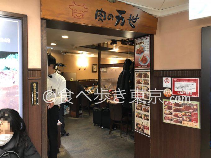 メトロ食堂街にある店、肉の万世