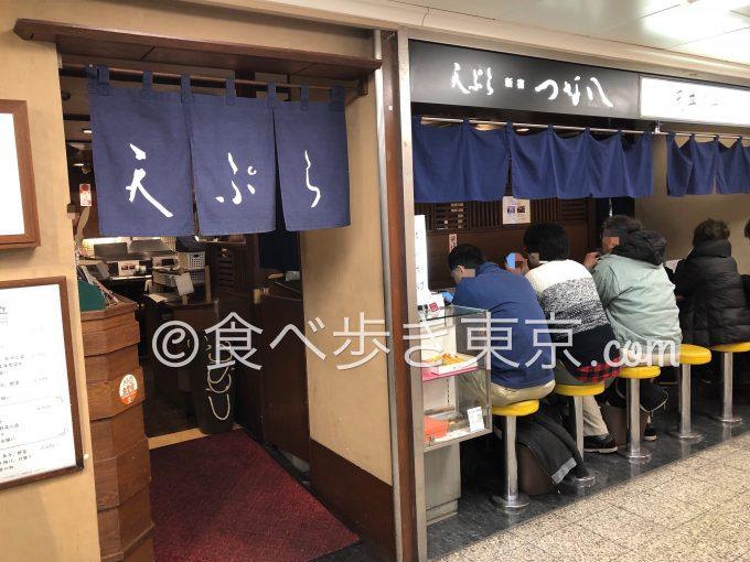 メトロ食堂街にある店、天ぷら新宿つな八(天ぷら・和食)