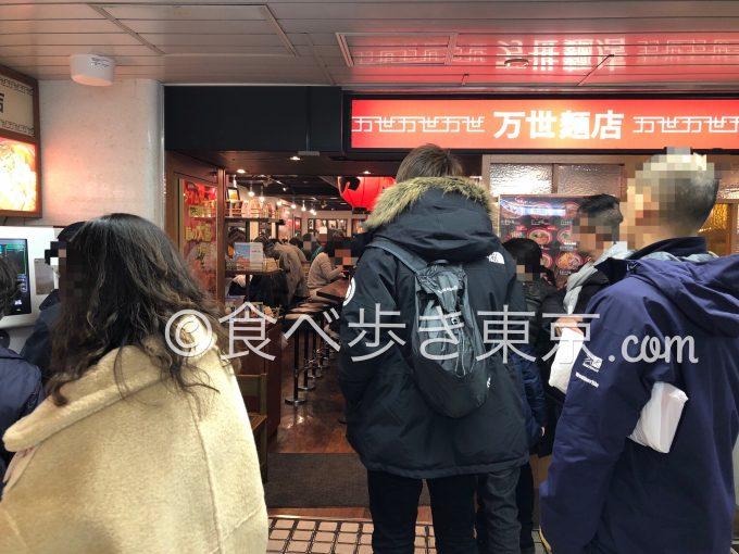 食堂街にある店、万世麺店(ラーメン)