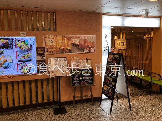メトロ食堂街にある店、京都嵐山 良彌 よしや(京やさいメインの和食)