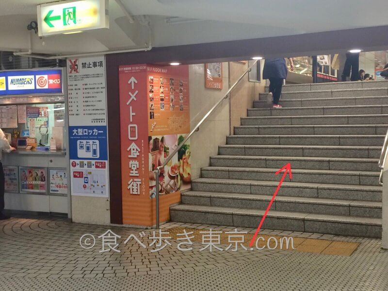 JR新宿駅からメトロ食堂街へのアクセス・行き方。メトロ食堂外への階段