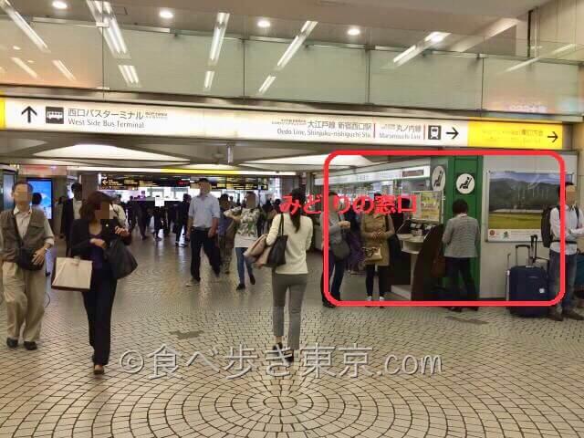 JR新宿駅からメトロ食堂街へのアクセス・行き方。みどりの窓口の方に進んできたところ