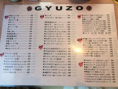 gyuzo-menu-2.jpg