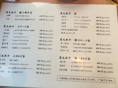 gyuzo-menu.jpg