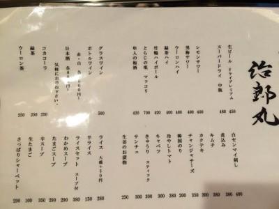 jiromaru-menu3