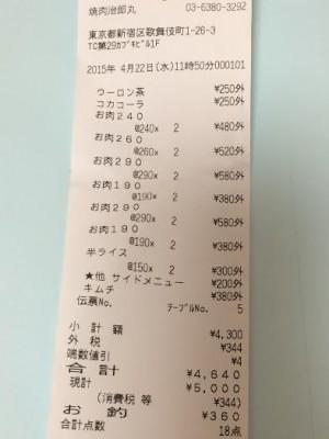 jiromaru10