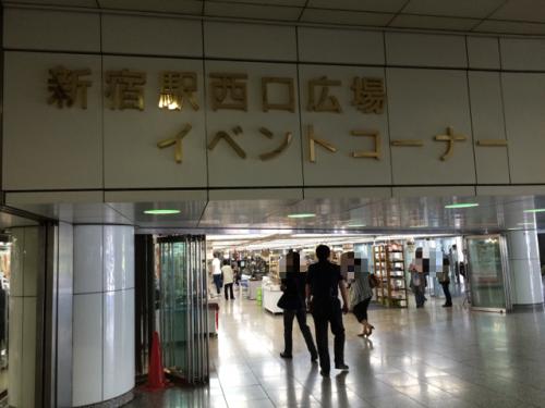 駄菓子屋 新宿