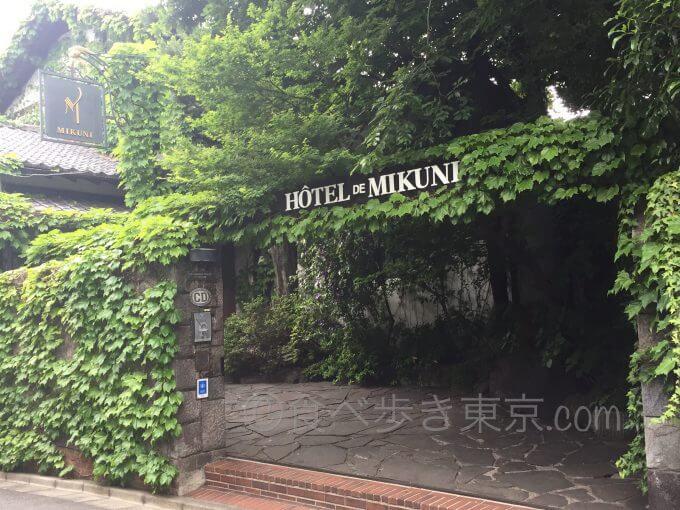 三國シェフのレストラン、オテル ドゥ ミクニの門構え