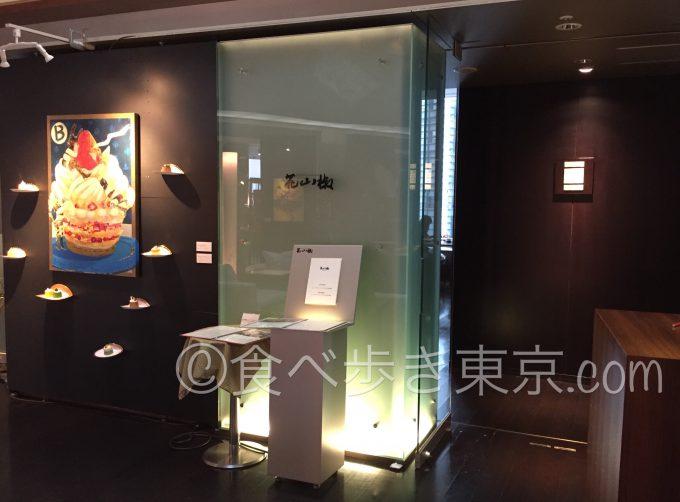 パークホテル東京の日本料理店「花山椒」