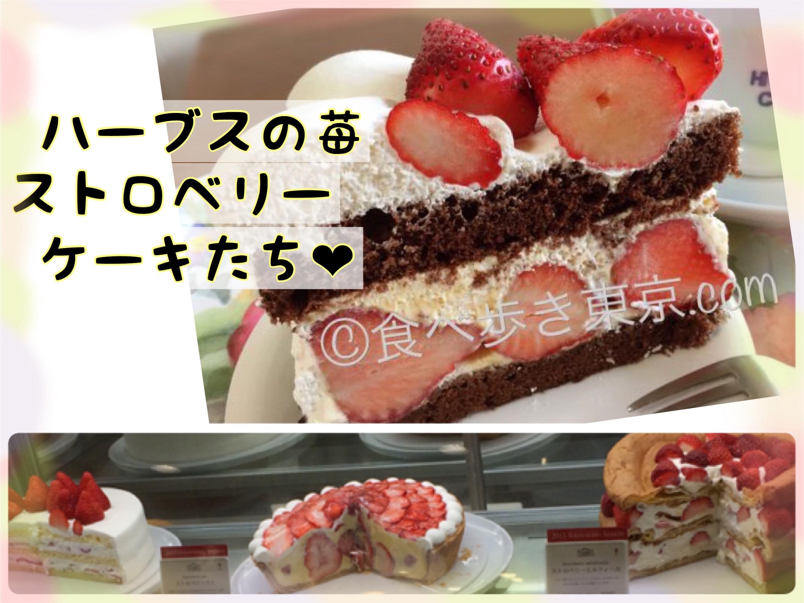 ハーブスの苺・ストロベリーケーキ