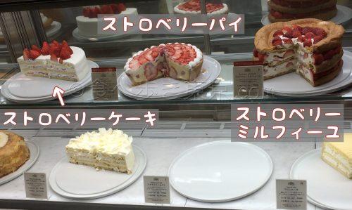 ハーブスの苺ケーキ