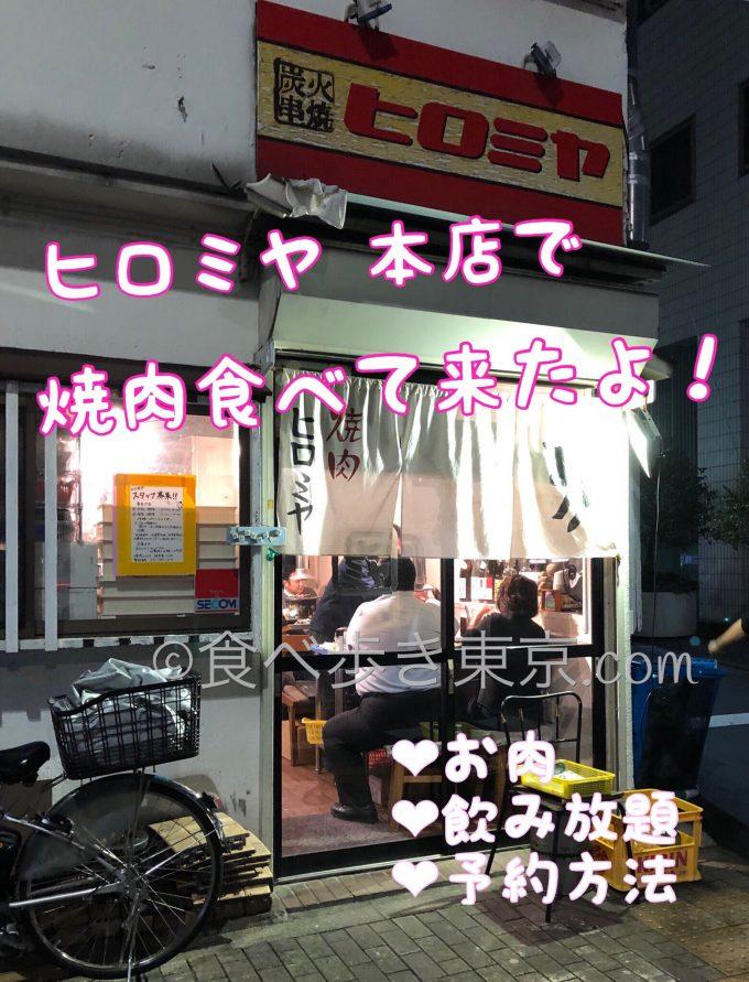 ヒロミヤ(焼肉)本店