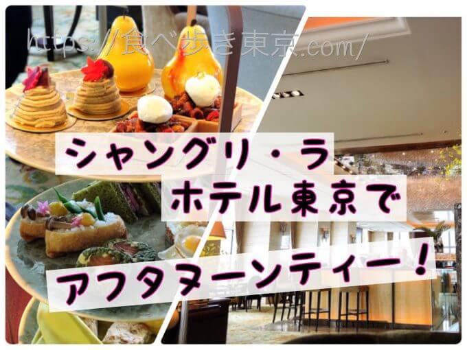 シャングリラホテル東京のアフタヌーンティー