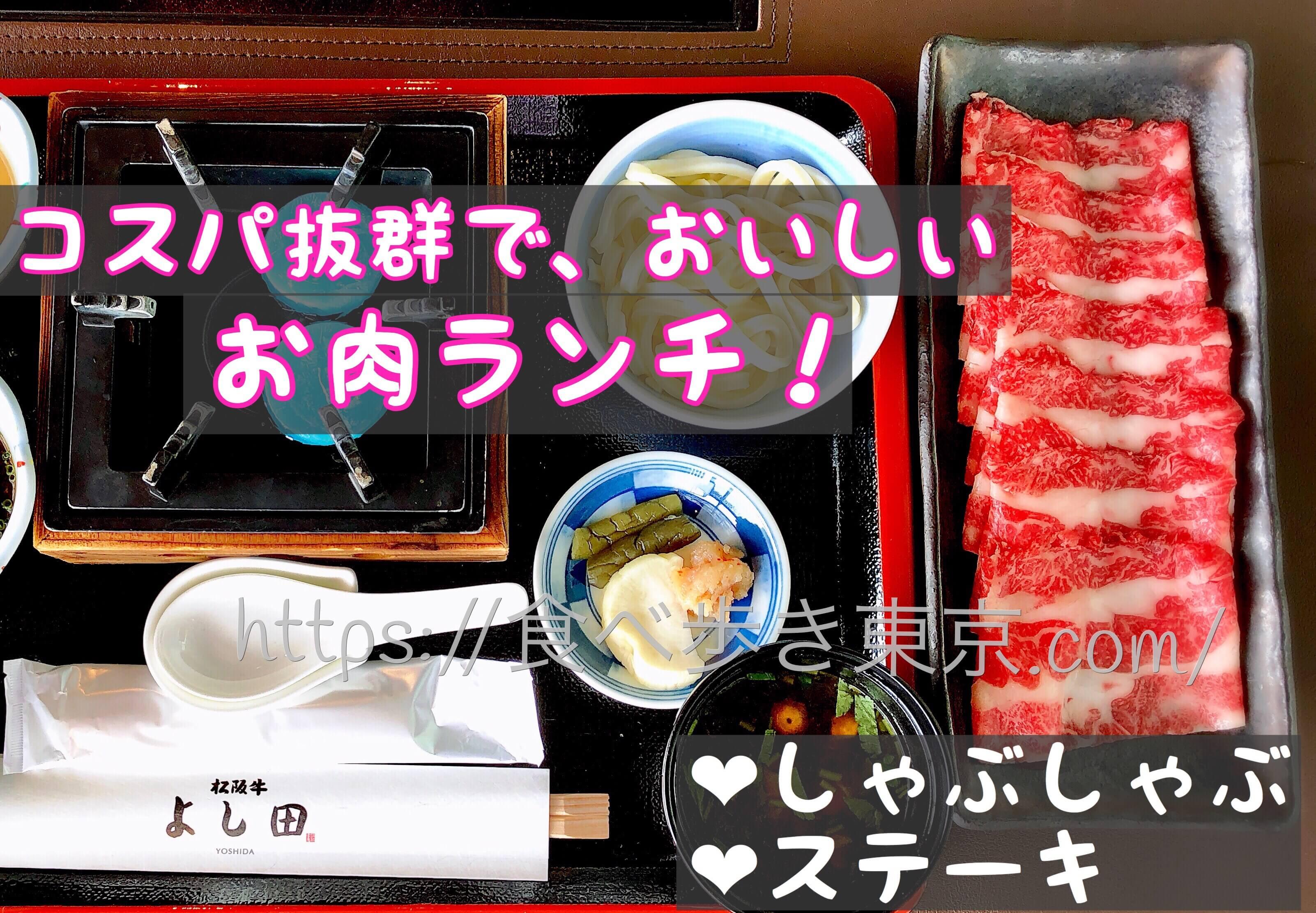 松阪牛 よし田「黒毛和牛ステーキ御膳」