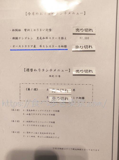 松阪牛よし田ランチメニュー2
