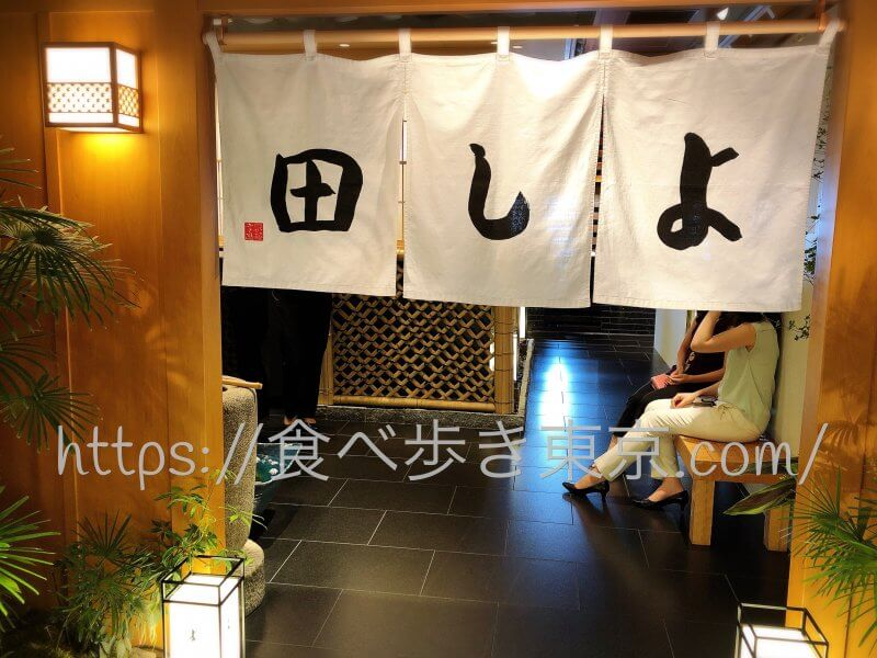 松阪牛「よし田」入口