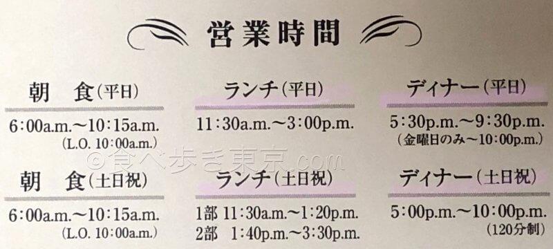 京王プラザホテル「グラスコート」の営業時間案内