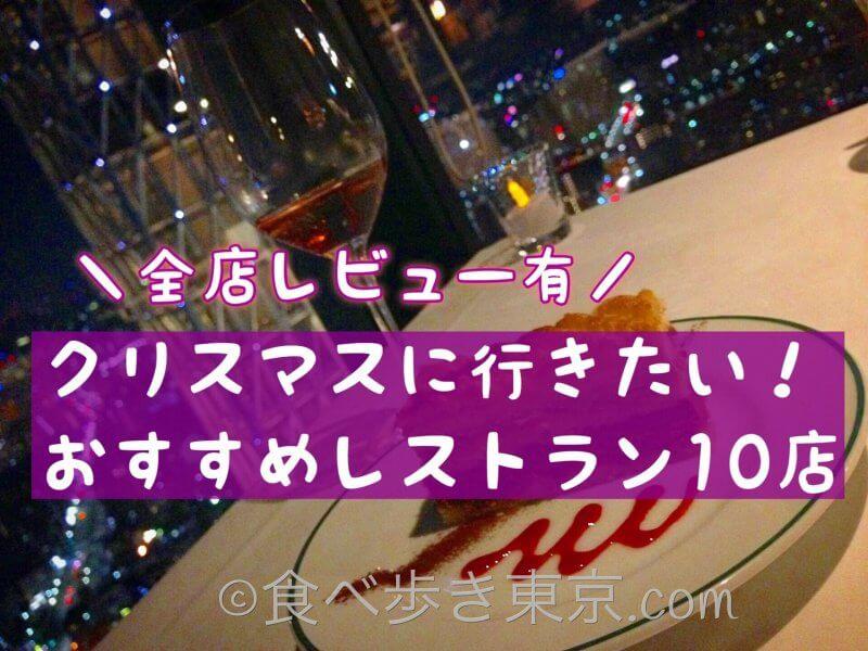 クリスマスにおすすめのレストラン10店舗(東京)