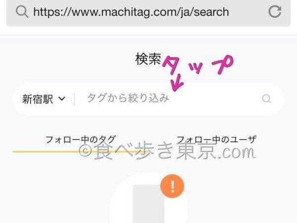 MachiTag(マチタグ)の使い方、場所を指定してスポットを探す手順3