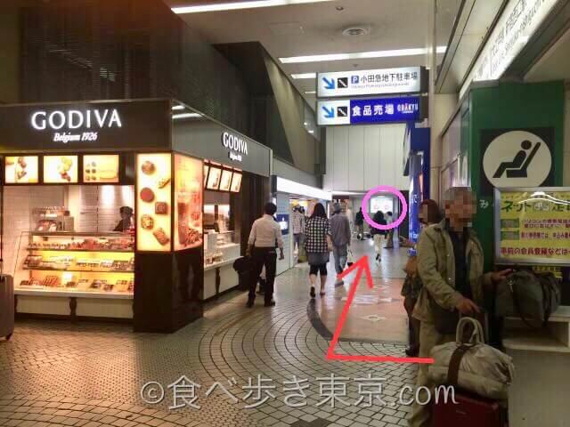 JR新宿駅からメトロ食堂街へのアクセス・行き方。GODIVAスタンドとみどりの窓口