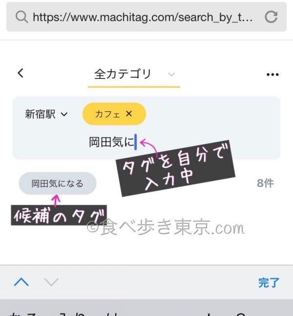 MachiTag(マチタグ)の使い方、場所を指定してスポットを探す方法6