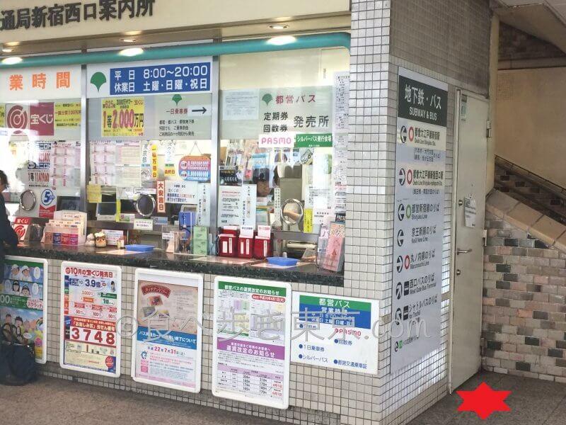 東京都交通局新宿西口案内所の横に来たところ
