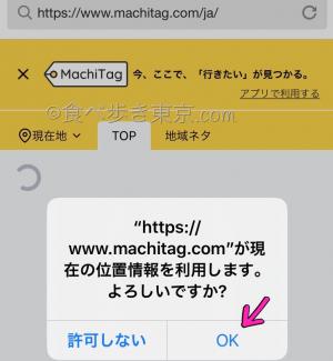 MachiTag(マチタグ)にアクセスしたときの画面