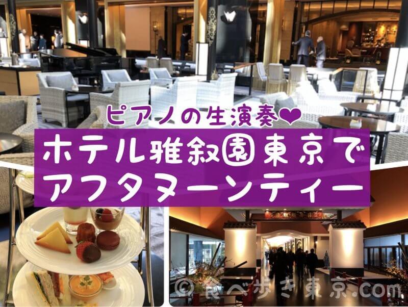 ホテル雅叙園東京アフタヌーティー(カフェラウンジ パンドラ)