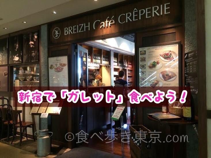 新宿タカシマヤレストラン「ブレッツカフェクレープリー」