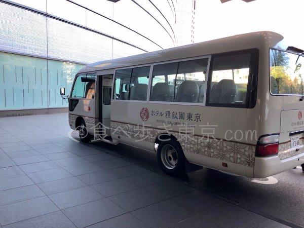 ホテル雅叙園東京から目黒駅・品川駅までの無料送迎バス
