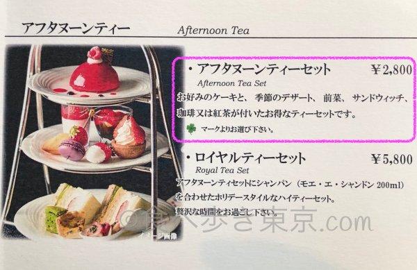 ホテル雅叙園東京カフェラウンジ「パンドラ」のアフタヌーンティーのメニュー