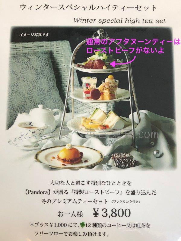 ホテル雅叙園東京「パンドラ」スペシャルアフタヌーンティーのメニュー
