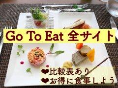 Go To Eatキャンペーン【全13社・15予約サイト】比較!お得に飲食できるサイトは?