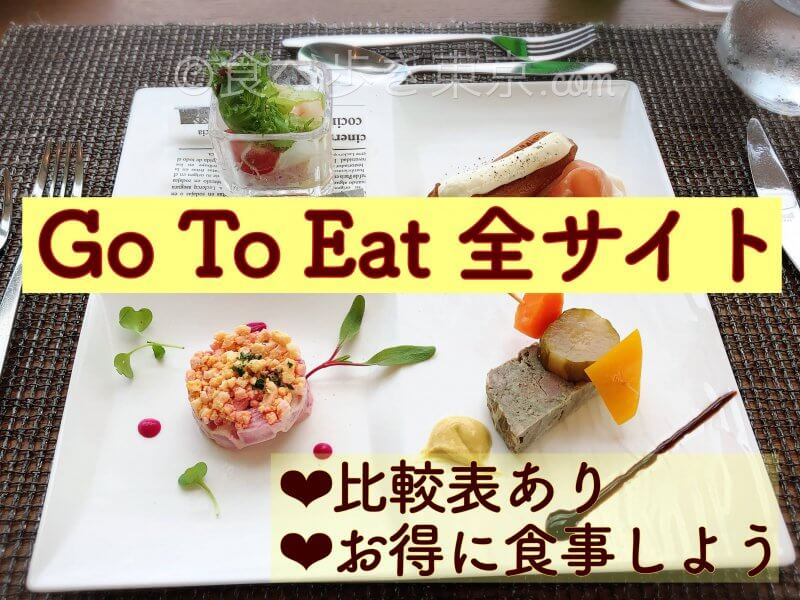 Go To Eat 全社全サイト掲載、比較
